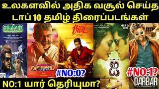 Top 10 Tamil Movies worldwide Box Office Movies | Vijay | Ajith | Rajinikath | Vikram | Suriya |