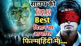 Top 10 Best South Indian Sci-fi Thriller Movie In Hindi Available on YouTube Mr.Filmiwala 