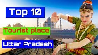 उत्तर प्रदेश में घूमने के बेहतरीन जगहें || Top 10 Best Place To Visit in Uttar Pradesh || UP Places