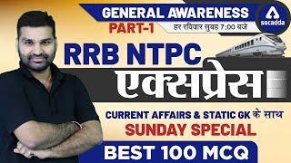 Current Affairs Today | RRB NTPC | GROUP D | SSC CGL | CPO | CHSL  | 100 Best MCQ (Static GK - 1