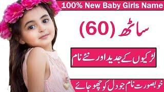 Top 60 New & Latest Trending  Girls Name Meaning In Urdu & Hindi / Latest Name Meaning