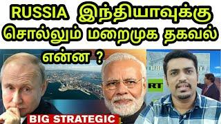Russia's Message to India | Relationship Ties | Tamil | Sriram A