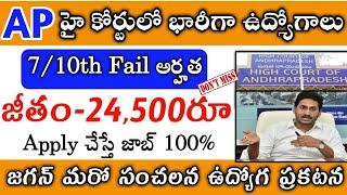 AP High Court Jobs 2020 |Latest 10th Jobs 2020 | Latest Jobs 2020 | AP Jobs 2020 | Latest govt jobs