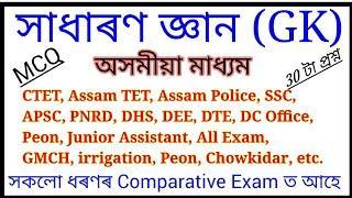 GK/ অসমীয়া সাধাৰণ জ্ঞানৰ প্রশ্ন উত্তৰ/ Assamese GK Question/Assamese Quiz/Assamese General Knowledge