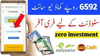 How to earn money online site  2500 to 6592 par day earning real earning website in 2020