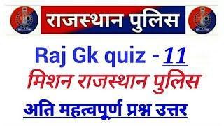 Rajasthan police gk Quiz - 11 // Raj _ police important question & Answer