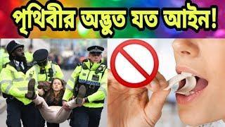 বিশ্বের অদ্ভুত ও পাগলাটে ১০টি আইন! Top 10 weird law || Awesome Videos