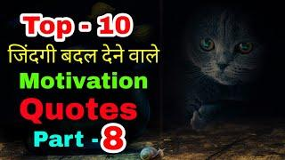 Top 10 जिदंगी बदल देने वाले Motivation Quotes Part - 8 || Motivational speech || Inspirational ||