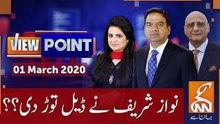 View Point | Imran Yaqub Khan | Zafar Hilaly | GNN | 01 March  2020
