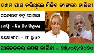 10th Pass Bank Job 2020 | Odisha Govt Job 2020 | Odisha Job 2020 | Odisha Job Updates 2020