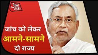 Sushant Singh Case: Bihar और Maharashtra सरकार आमने-सामने, जांच को लेकर हो रहीं खींचतान