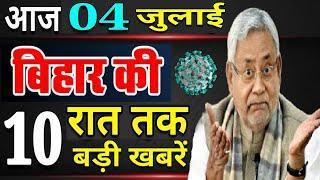 आज 05 जुलाई रात तक | बिहार की ताजा खबर | Bihar Breaking News | बिहार की बड़ी खबरें | CM Nitish Kr.
