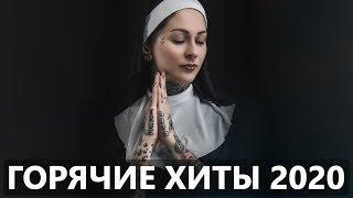 SHAZAM TOP 50❄️Лучшая Музыка 2020❄️Зарубежные песни Хиты❄️Популярные Песни Слушать Бесплатно 2020 #3