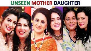 Unseen Beautiful Daughters Of Pakistani Actress 2020  |  Beautiful Mothers Of Pakistani Actresses