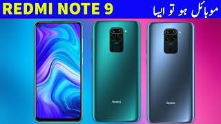 Redmi Note 9 Price in Pakistan | MediaTek Helio G85 48MP Quad Camera Punch Hole