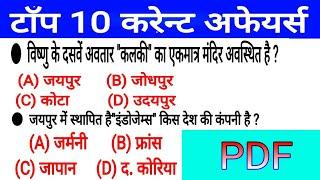 करेन्ट अफेयर्स टाॅप 10 प्रश्न //Current Affairs Top 10 Question // Online exams taiyari