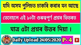 Assam Police Exam Top 10 Question & Answer 2020 Part-4||Assam Police Exam Paper || Date : 24/05/2020
