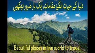 Most beautiful places in the word/top 10 beautiful places 2020