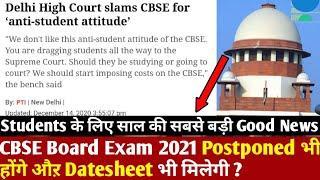 CBSE BIG UPDATE & GOOD NEWS FOR STUDENTS |अब Delhi High Court करवा सकती Board Exam Postponed |CBSE