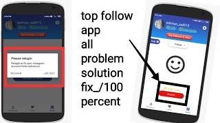 Top follow coins increase problem fix solution top follow coins Instagram 1 click 500 coins free