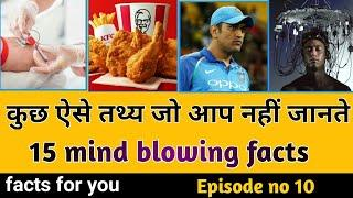 Some intresting facts in hindi episode 10 | facts for you  |  amazing facts in hindi