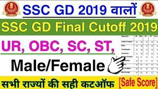 SSC GD Final Cut-off 2019    Border District/Naxal Effected Area cutoff Male/Female,SSC GD Medical
