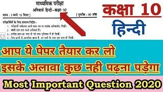 Class 10 Hindi Paper 2020 || Most important Question || Half yearly exam / Board Exam