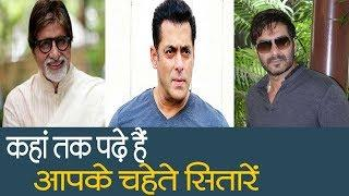 Top 10 Highly Educated Celebrities of Bollywood| Bollywood Time