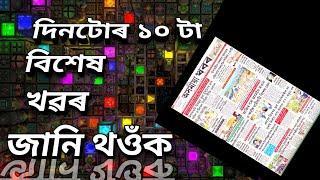 আজিৰ দিনটোৰ দহটি বিশেষ খৱৰ | Top 10 News Today in Assamese Paper Assamese Pratidin, Niyomiya barta