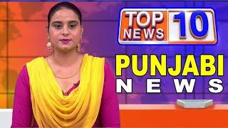 Punjabi Top 10 News - Latest | 03 Sep 2020 | Chardikla Time TV