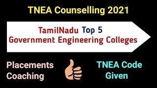 TNEA 2021 | Top 5 Government Engineering colleges | Tamil | Govt college review | Placement