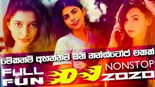 Sinhala New Mix || Dj Nonstop || Fun To Fun Party Dance | Sinhala Hindi Hit Song | Aluth Dj 2020 |
