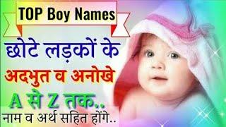 Modern Hindu Baby Boy Names, baby boys new name 2020, लड़कों के आकर्षक नए नाम, baby boy Modera 2020