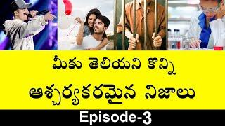 Top 10 Amazing and Unbelievable Facts in Telugu Interesting Unknown Facts in Telugu