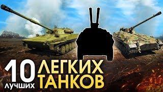 10 ЛУЧШИХ ЛЕГКИХ ТАНКОВ / War Thunder