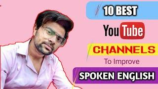 Top 10 Youtube channels to Learn English | Spoken English practice | 21st Century English