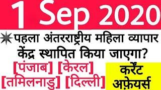 1 September 2020 Current Affairs  | Daily Current Affairs Quiz | Current Affairs in hindi |