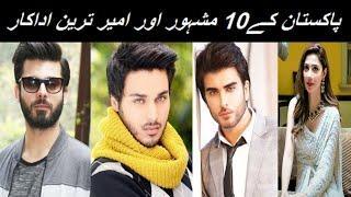 Top 10 Richest Actors in Pakistan 2020 ~ پاکستان کے 10 امیر ترین ایکٹر