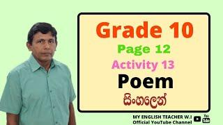 MY ENGLISH TEACHER W.I - Episode 139|Grade 10 English Text Book,Page 12,Activity 13,Poem.