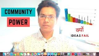 Community Power || Successful Ideas Factors || Top 10 Factors for a startup idea to succeed or fail
