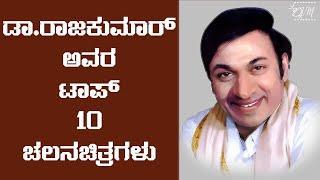 ಡಾ.ರಾಜಕುಮಾರ್ ಅವರ ಟಾಪ್ ೧೦ ಚಲನಚಿತ್ರಗಳು | Top 10 Movies of Dr  Rajkumar