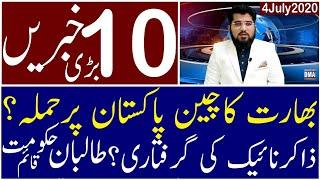 Top 10 with GNM | Afternoon | 4 July 2020 | Today's Top Latest Updates by Ghulam Nabi Madni |