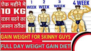 Best way to gain weight for skinny guys    Full day weight gain diet plan   vajan kaise badaye
