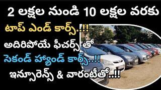 Top End Cars starting From 2 Lakhs   8688000099   Second Hand cars   Auto World Telugu