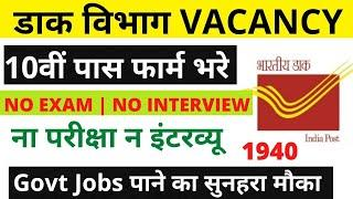 Post Office Recruitment 2021 || Post Office Vacancy 2021|| Govt Jobs May 2021|| Post Office Bharti