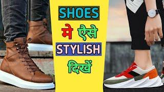 2021 जबरदस्त SNEAKERS TRENDS FOR GUYS | How To Match SHOES With OUTFIT | Style Saiyan
