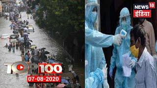TOP 100 News | Flood News Updates| Sushant Singh Rajput Case |Coronavirus Updates