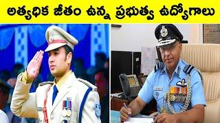 Top 5 Highest Paying Government Jobs in India || T Talks