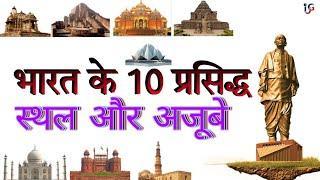 India ke top 10 place & Wonders, भारत के सबसे प्रसिद्ध #स्थल और #अजूबे