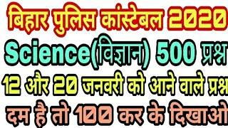 Bihar Police Constable Exam 2020   Science Top 500 Questions   12 or 20 January Exam Imp Questions